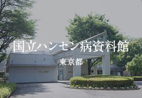 国立ハンセン病資料館 東京都