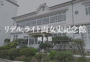 リデル、ライト両女史記念館 熊本県