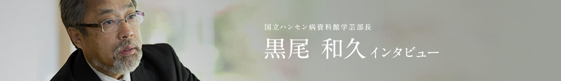黒尾 和久(国立ハンセン病資料館学芸部長)インタビュー