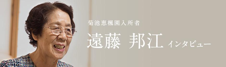 遠藤邦江(菊池恵楓園入所者)
