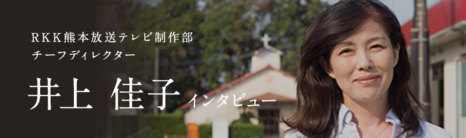 井上 佳子(RKK熊本放送テレビ制作部チーフディレクター)インタビュー