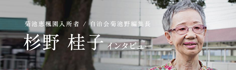 杉野桂子(菊池恵楓園入所者 / 自治会菊池野編集長)