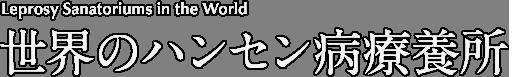 世界のハンセン病療養所