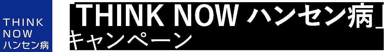 「THINK NOW ハンセン病」キャンペーン