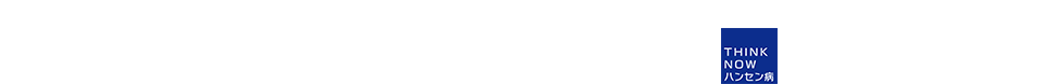 知的書評合戦ビブリオバトル/THINK NOW ハンセン病 キャンペーン 2017 TOKYO
