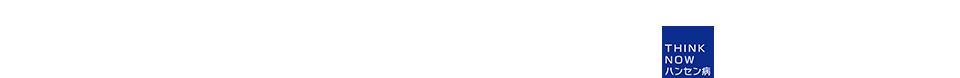 ビブリオバトル/THINK NOW ハンセン病 キャンペーン 2016 TOKYO