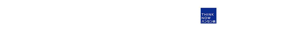 イベントレポート/THINK NOW ハンセン病 キャンペーン 2016 TOKYO