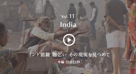 Vol.11 インド前篇 物乞い その現実を見つめて 本編 32分23秒