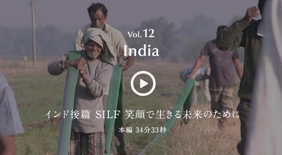 Vol.12 インド後篇 SILF 笑顔で生きる未来のために 本編 34分33秒