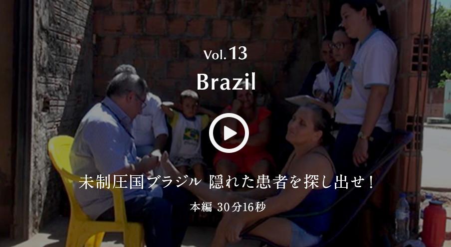 Vol.13 未制圧国ブラジル 隠れた患者を探し出せ! 本編 30分16秒