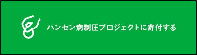 ハンセン病制圧プロジェクトに日本財団を通じて寄付をする