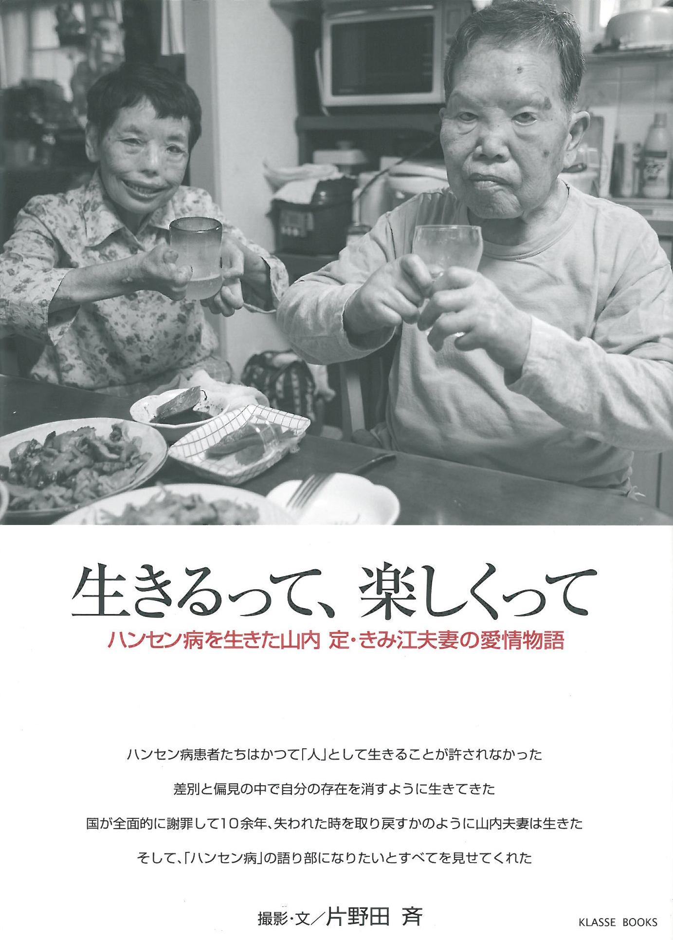 生きるって、楽しくって—ハンセン病を生きた山内定・きみ江夫妻の愛情物語
