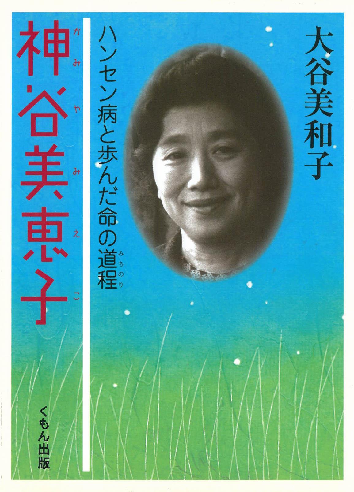神谷美恵子—ハンセン病と歩んだ命の道程