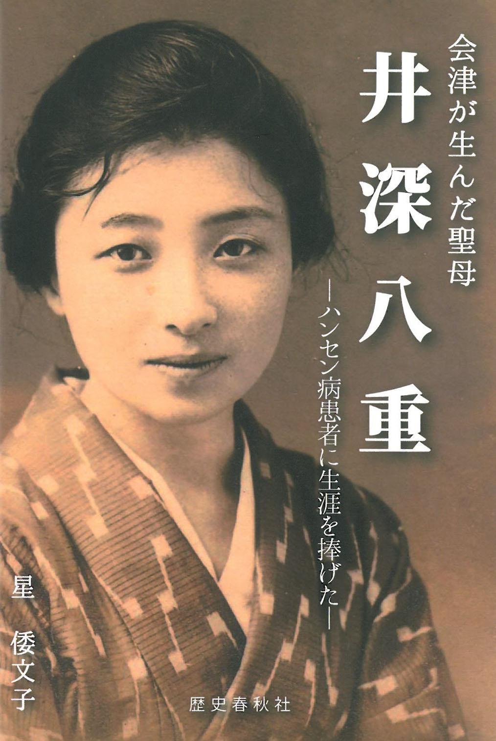 会津が生んだ聖母 井深八重—ハンセン病患者に生涯を捧げた