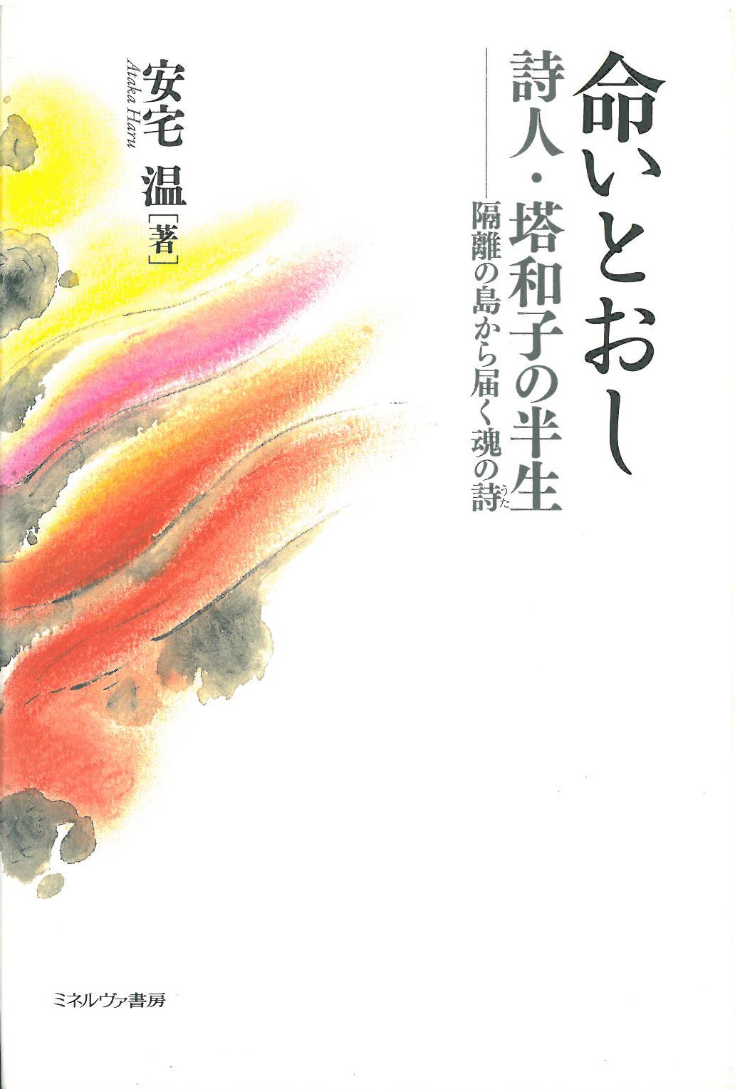 命いとおし—詩人・塔和子の半生 隔離の島から届く魂の詩