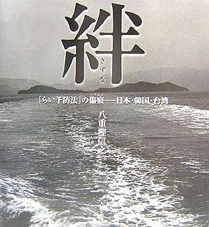 絆—「らい予防法」の傷痕 日本・韓国・台湾