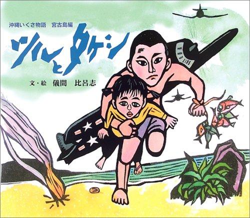 ツルとタケシ:沖縄いくさ物語宮古島編