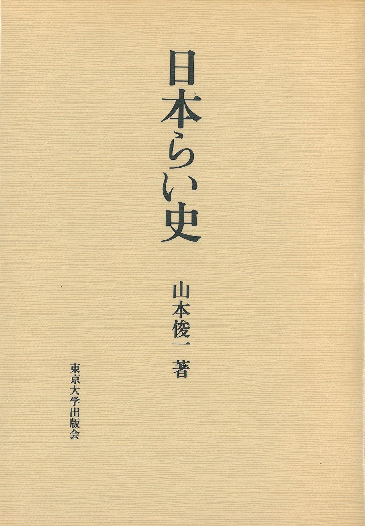 日本らい史
