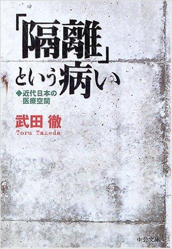 「隔離」という病いー近代日本の医療空間