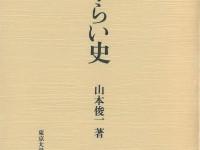 『日本らい史』