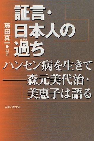 証言・日本人の過ちーハンセン病を生きてー森元美代治・美恵子は語る