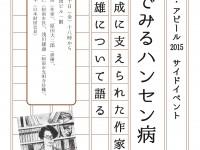 北条民雄イベント_表