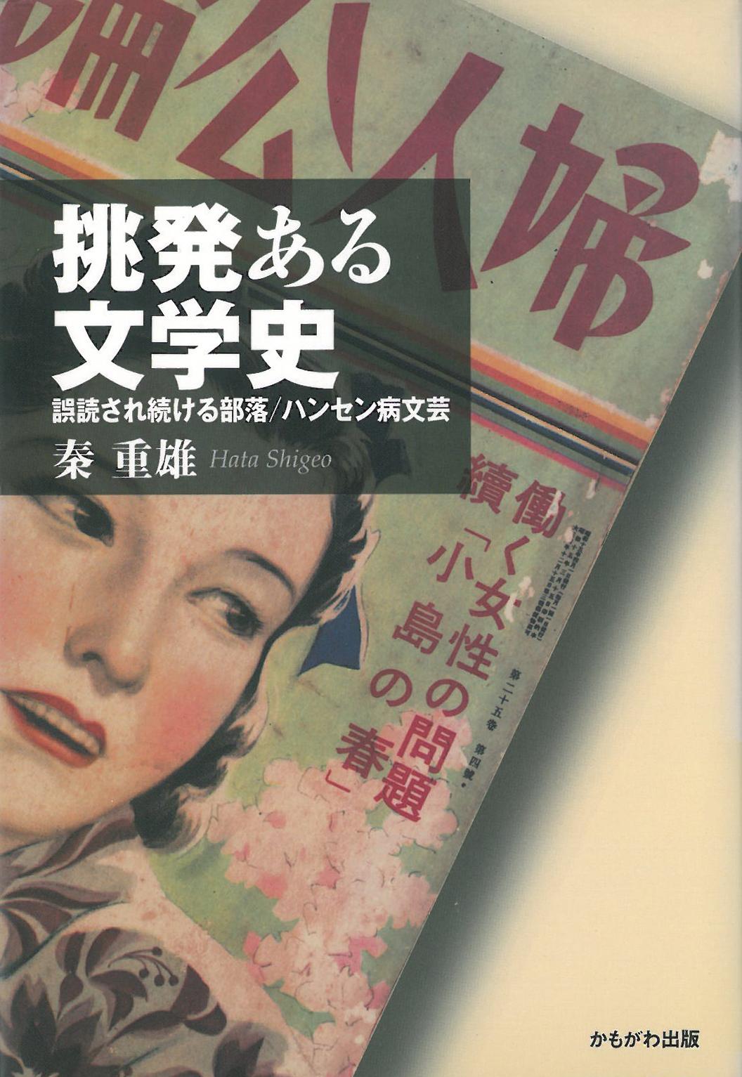 挑発ある文学史―誤読され続ける部落/ハンセン病文芸