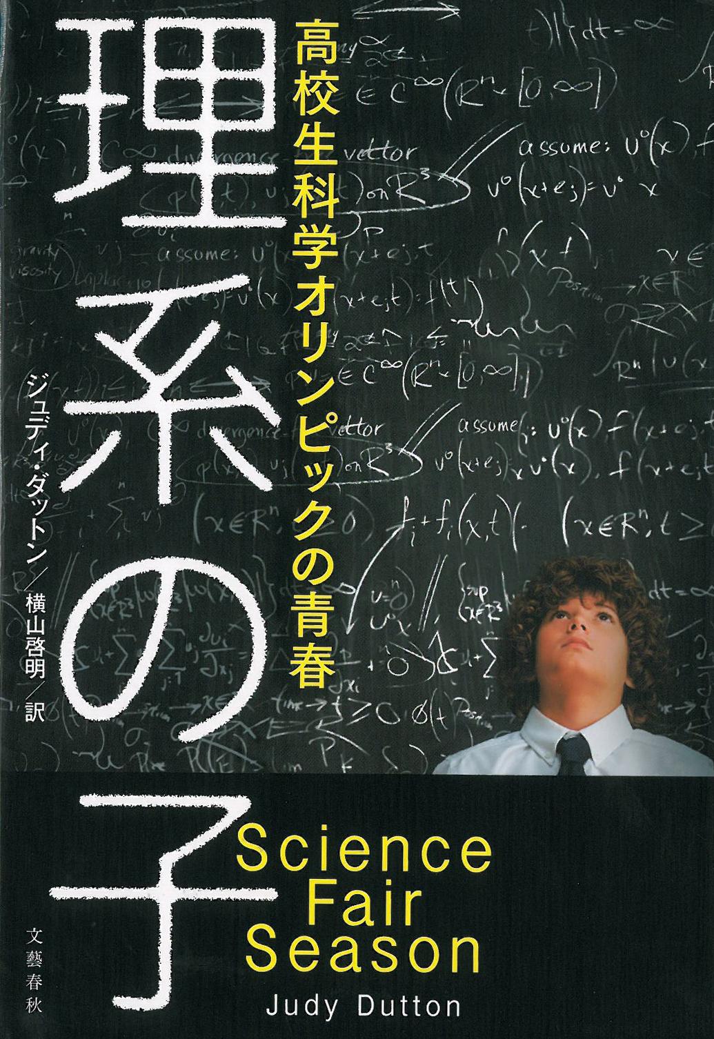 理系の子―高校生科学のオリンピックの青春
