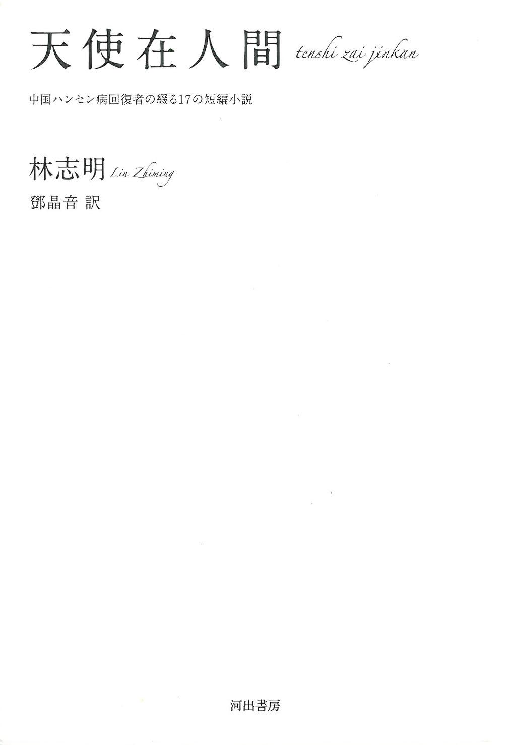天使在人間―中国ハンセン病回復者の綴る17の短編小説