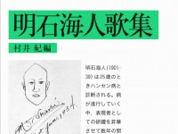 『明石海人歌集』アイキャッチ