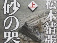 『砂の器』2