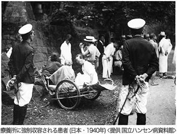 07-療養所に強制収容される患者(日本・1940)