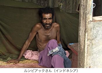 08-ルンビアックさん(インドネシア)