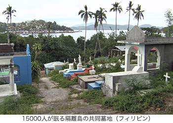13-15000人が眠る隔離島の共同墓地(フィリピン)