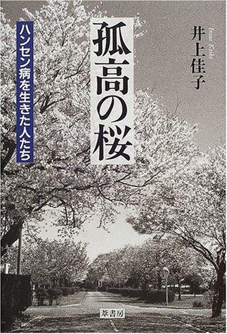 孤高の桜―ハンセン病を生きた人たち