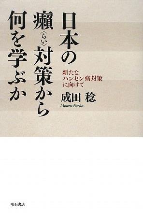 日本の癩<らい>対策から何を学ぶか