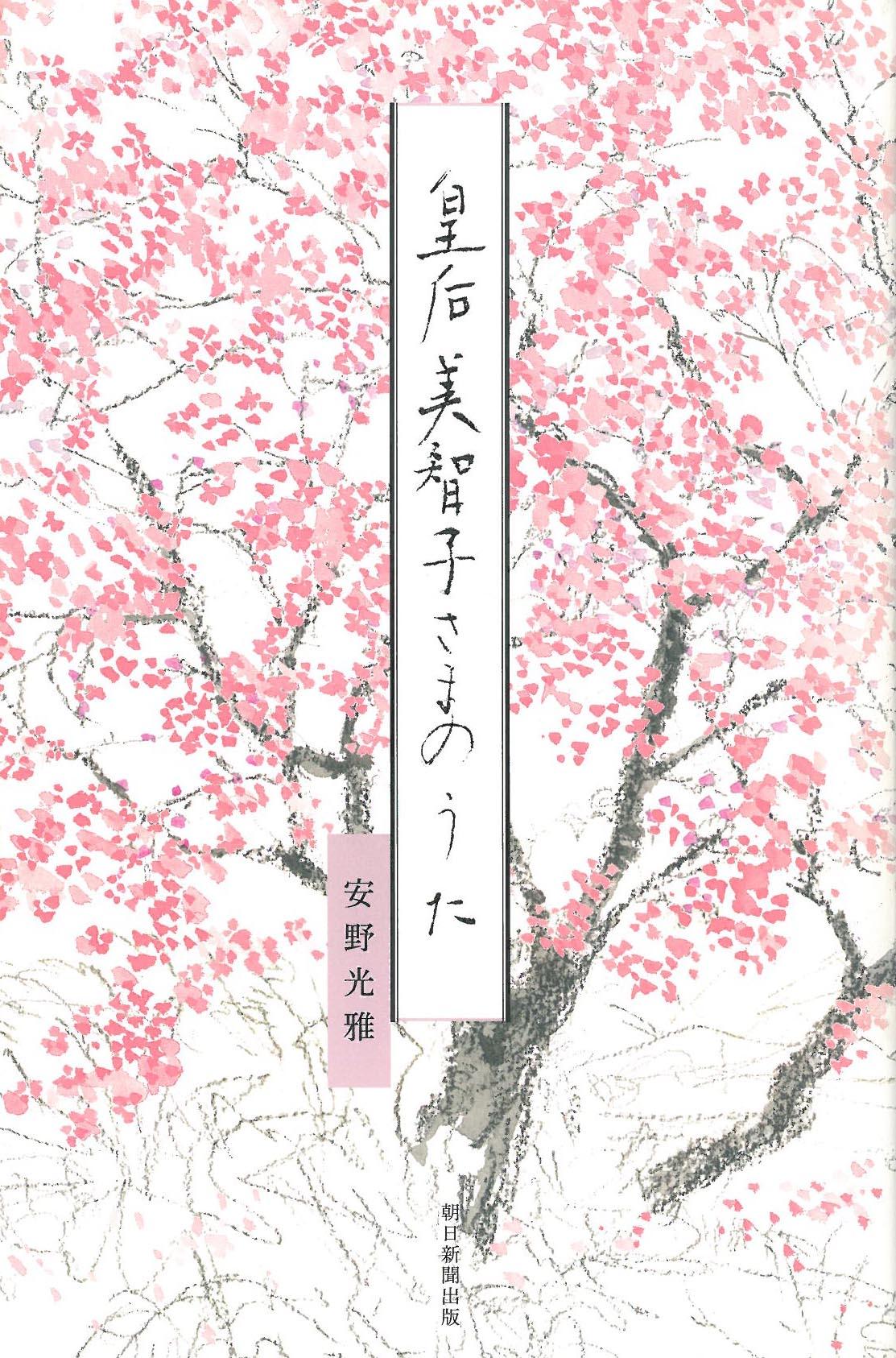 皇后美智子さまのうた