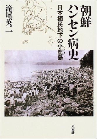 朝鮮ハンセン病史―日本植民地下の小鹿島