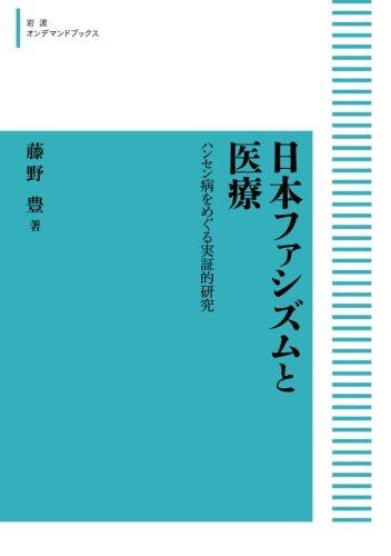 日本ファシズムと医療ーハンセン病をめぐる実証的研究