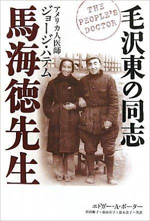 毛沢東の同志 馬海徳先生―アメリカ人医師ジョージ・ハテム