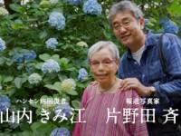 people_bnr_yamauchi_katanoda