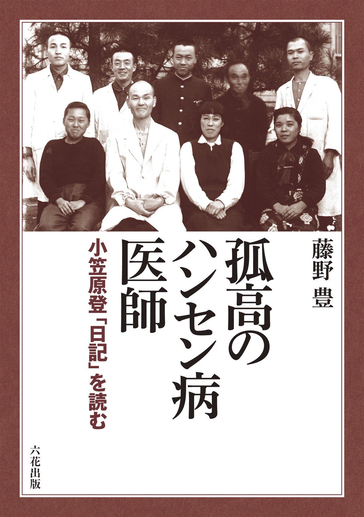 孤高のハンセン病医師―小笠原登「日記を読む」