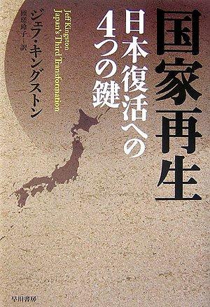 国家再生―日本復活への4つの鍵