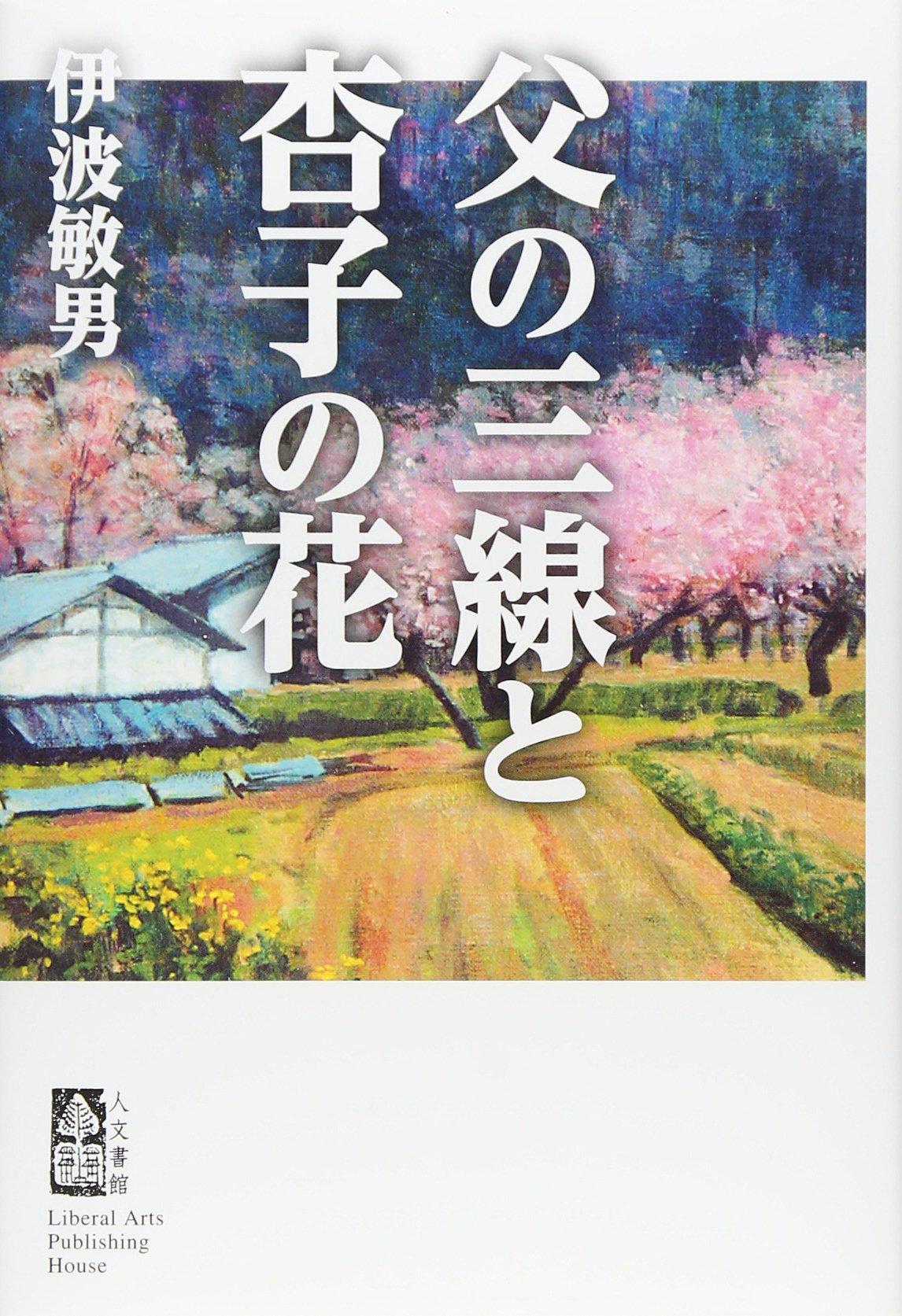 父の三線と杏子の花