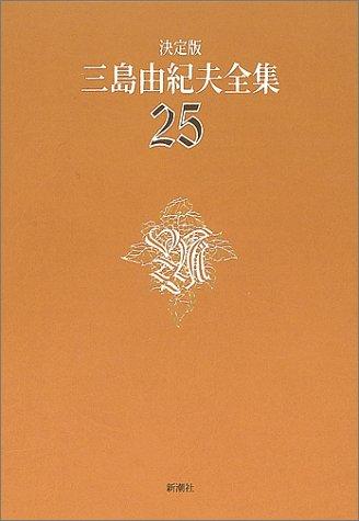 決定版 三島由紀夫全集第25巻・戯曲5