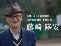 people_bnr_fujisaki