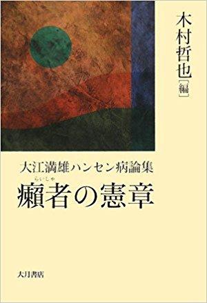 癩者の憲章−大江満雄ハンセン病論集