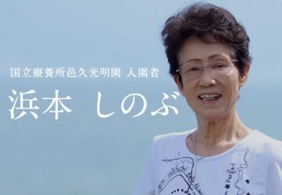people_bnr_hamamoto